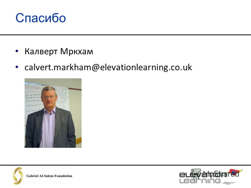 Спасибо Калверт Мркхам calvert.markham@elevationlearning.co.uk