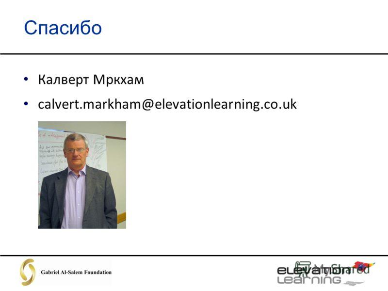 Спасибо Калверт Мркхам calvert.markham@elevationlearning.co.uk