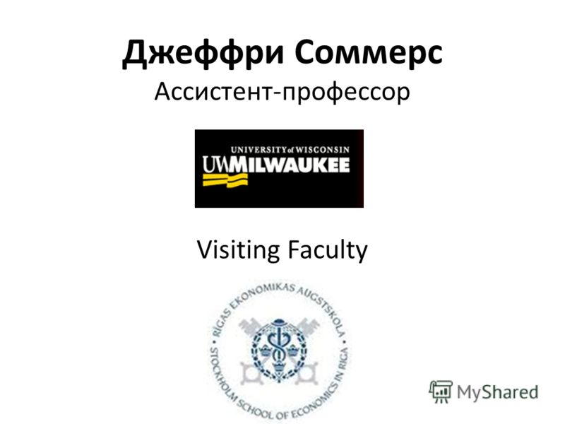 Джеффри Соммерс Ассистент-профессор Visiting Faculty