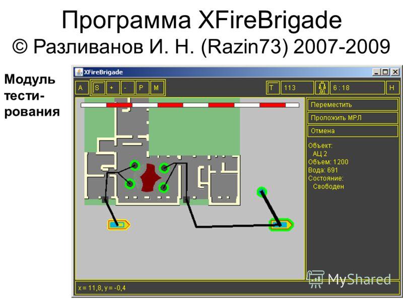 Программа XFireBrigade © Разливанов И. Н. (Razin73) 2007-2009 Модуль тести- рования