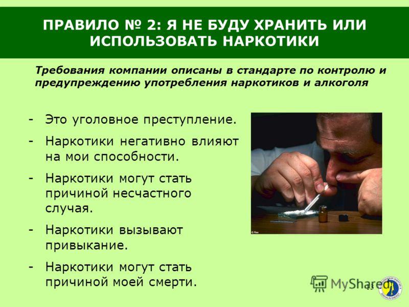 13 ПРАВИЛО 2: Я НЕ БУДУ ХРАНИТЬ ИЛИ ИСПОЛЬЗОВАТЬ НАРКОТИКИ Требования компании описаны в стандарте по контролю и предупреждению употребления наркотиков и алкоголя -Это уголовное преступление. -Наркотики негативно влияют на мои способности. -Наркотики
