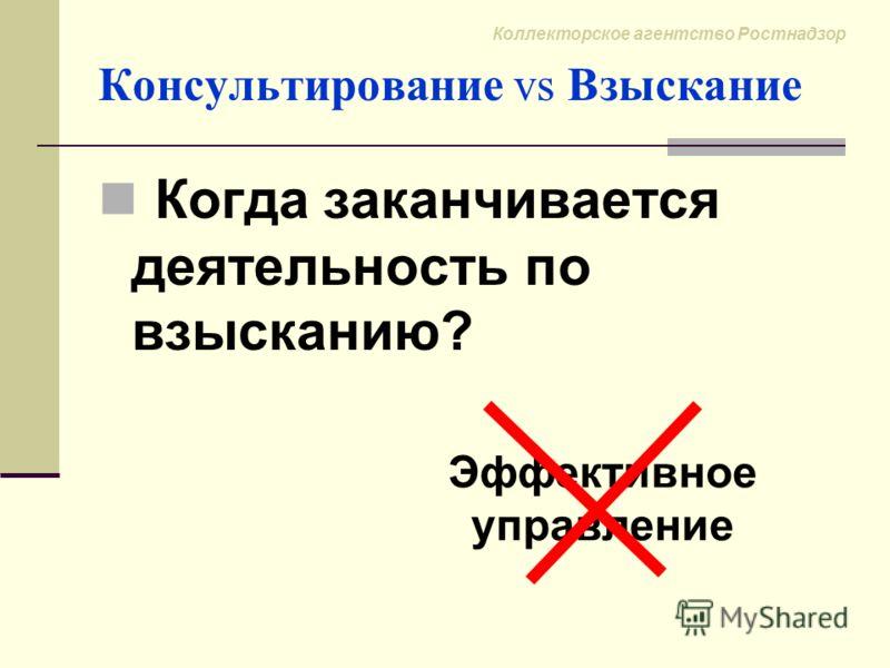 Коллекторское агентство Ростнадзор Консультирование vs Взыскание Когда заканчивается деятельность по взысканию? Эффективное управление