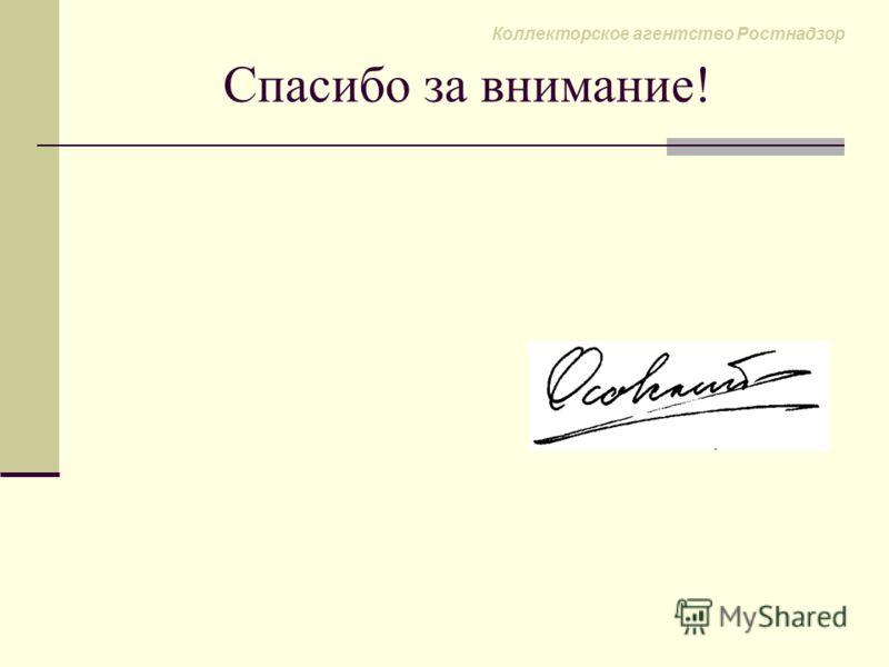 Коллекторское агентство Ростнадзор Спасибо за внимание!