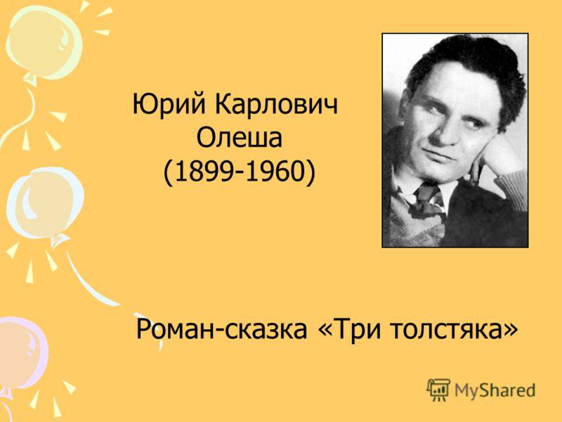Юрий Карлович Олеша (1899-1960) Роман-сказка «Три толстяка»