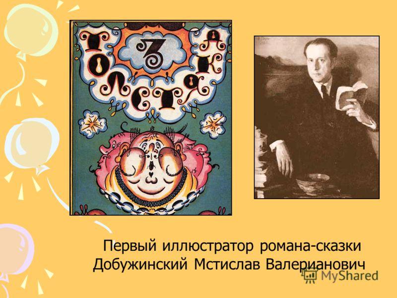 Первый иллюстратор романа-сказки Добужинский Мстислав Валерианович