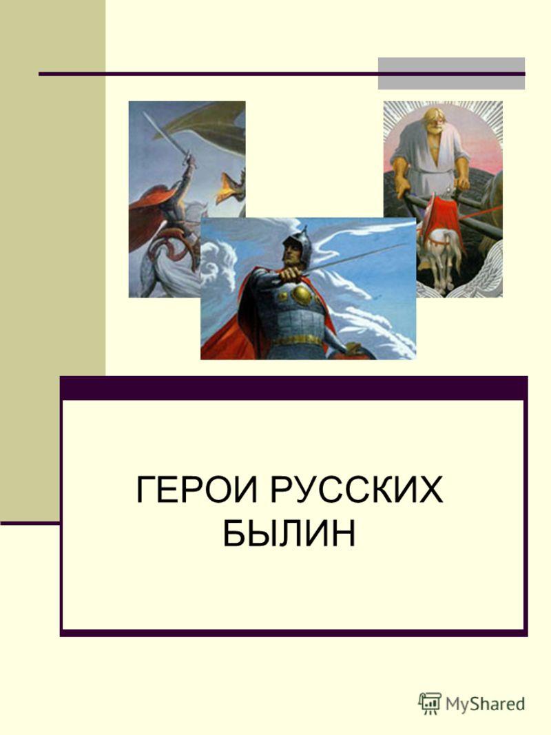 ГЕРОИ РУССКИХ БЫЛИН