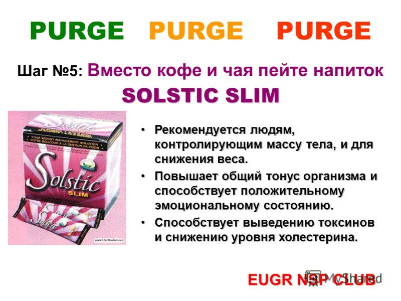 Шаг 5: Вместо кофе и чая пейте напиток SOLSTIC SLIM Рекомендуется людям, контролирующим массу тела, и для снижения веса.Рекомендуется людям, контролирующим массу тела, и для снижения веса. Повышает общий тонус организма и способствует положительному