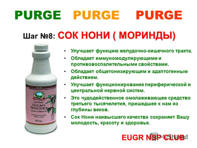 СОК НОНИ ( МОРИНДЫ) Шаг 8: СОК НОНИ ( МОРИНДЫ) Улучшает функцию желудочно-кишечного тракта.Улучшает функцию желудочно-кишечного тракта. Обладает иммуномодулирующими и противовоспалительными свойствами.Обладает иммуномодулирующими и противовоспалитель