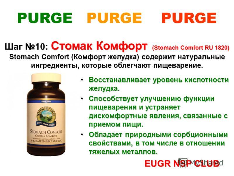 Стомак Комфорт (Stomach Comfort RU 1820) Шаг 10: Стомак Комфорт (Stomach Comfort RU 1820) Stomach Comfort (Комфорт желудка) содержит натуральные ингредиенты, которые облегчают пищеварение. EUGR NSP CLUB PURGE PURGE PURGE Восстанавливает уровень кисло
