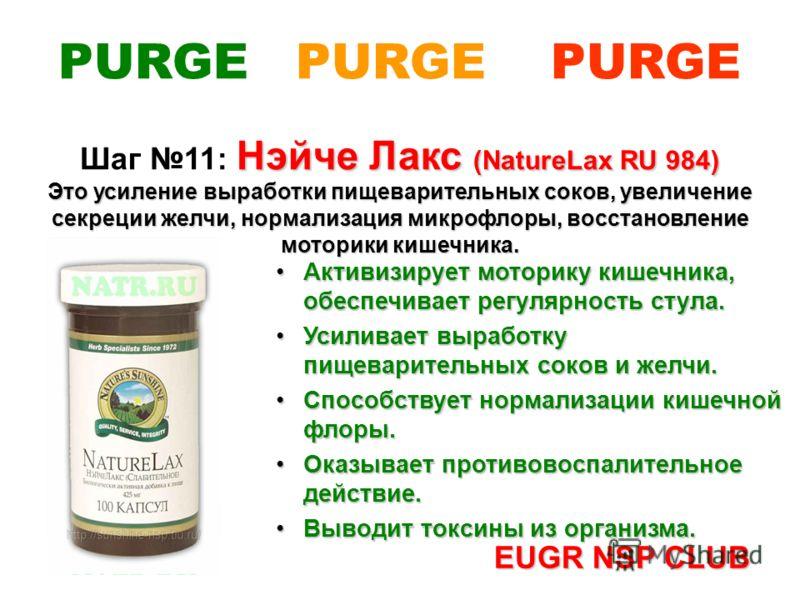 Нэйче Лакс (NatureLax RU 984) Шаг 11: Нэйче Лакс (NatureLax RU 984) Это усиление выработки пищеварительных соков, увеличение секреции желчи, нормализация микрофлоры, восстановление моторики кишечника. EUGR NSP CLUB PURGE PURGE PURGE Активизирует мото