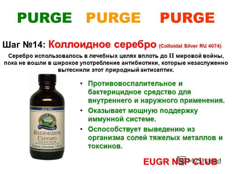 PURGE PURGE PURGE Коллоидное серебро (Colloidal Silver RU 4074) Шаг 14: Коллоидное серебро (Colloidal Silver RU 4074) Серебро использовалось в лечебных целях вплоть до II мировой войны, пока не вошли в широкое употребление антибиотики, которые незасл