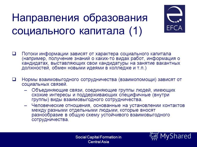 Social Capital Formation in Central Asia Направления образования социального капитала (1) Потоки информации зависят от характера социального капитала (например, получение знаний о каких-то видах работ, информация о кандидатах, выставляющих свои канди