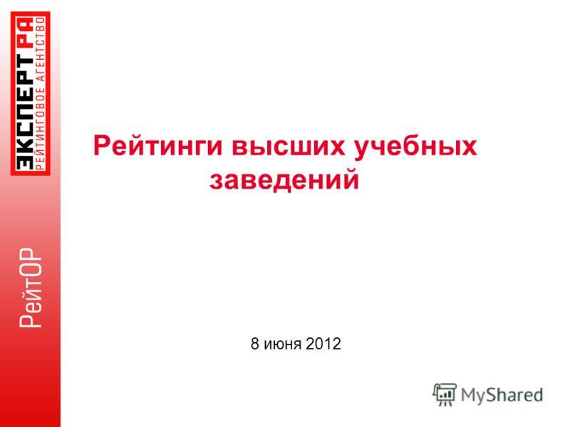 Рейтинги высших учебных заведений 8 июня 2012