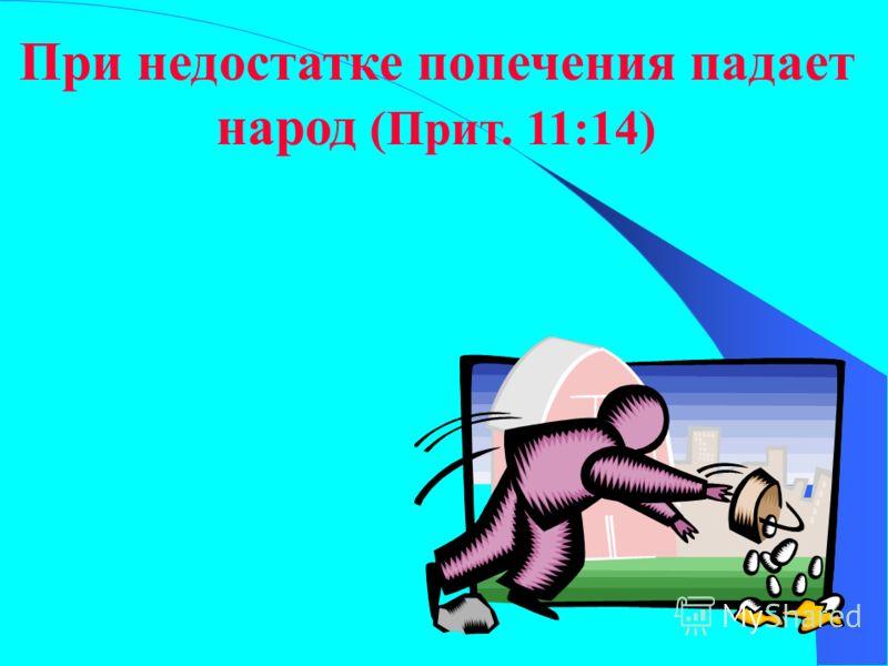 При недостатке попечения падает народ (Прит. 11:14)