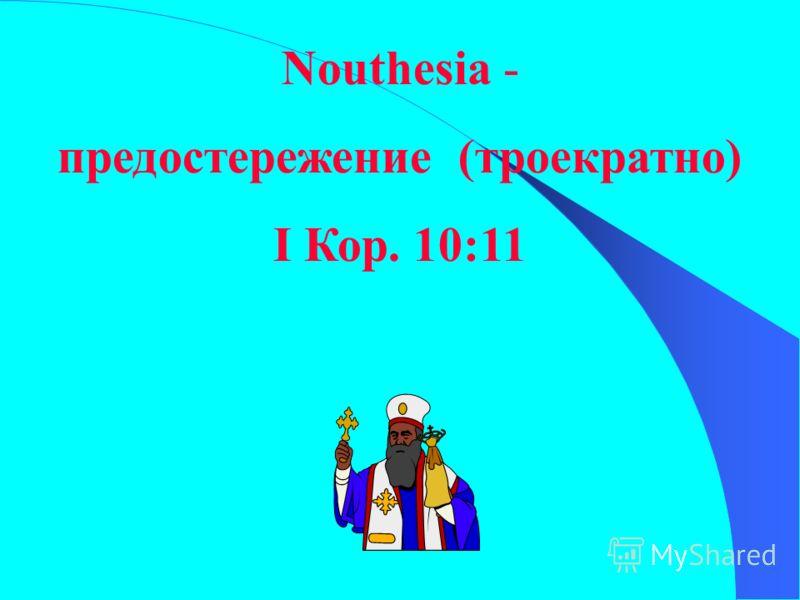 Nouthesia - предостережение (троекратно) I Кор. 10:11