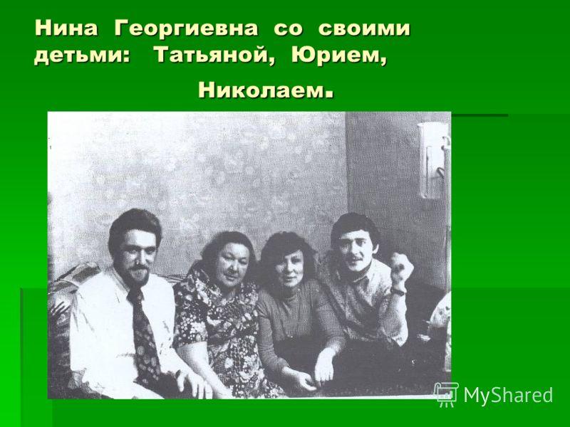 Нина Георгиевна со своими детьми: Татьяной, Юрием, Николаем.
