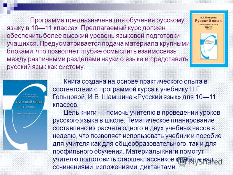 Программа предназначена для обучения русскому языку в 1011 классах. Предлагаемый курс должен обеспечить более высокий уровень языковой подготовки учащихся. Предусматривается подача материала крупными блоками, что позволяет глубже осмыслить взаимосвяз