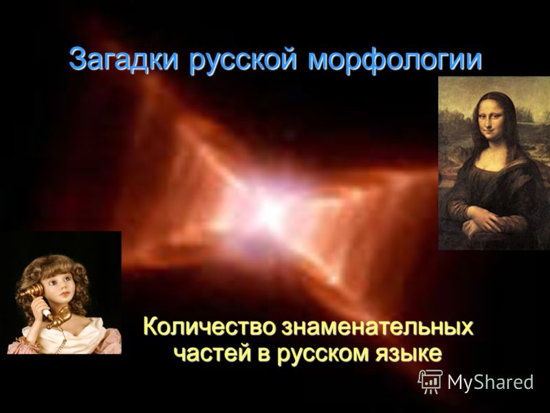 Загадки русской морфологии Количество знаменательных частей в русском языке