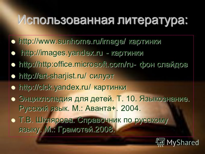 Использованная литература: http://www.sunhome.ru/image/ картинки http://www.sunhome.ru/image/ картинки http://images.yandex.ru - картинки http://images.yandex.ru - картинки http://http:office.microsoft.com/ru- фон слайдов http://http:office.microsoft