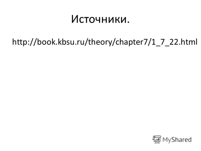 Источники. http://book.kbsu.ru/theory/chapter7/1_7_22.html