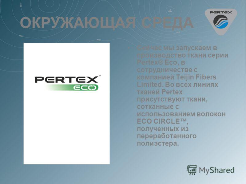 ОКРУЖАЮЩАЯ СРЕДА Сейчас мы запускаем в производство ткани серии Pertex® Eco, в сотрудничестве с компанией Teijin Fibers Limited. Во всех линиях тканей Pertex присутствуют ткани, сотканные с использованием волокон ECO CIRCLE, полученных из переработан
