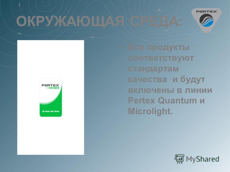ОКРУЖАЮЩАЯ СРЕДА: Все продукты соответствуют стандартам качества и будут включены в линии Pertex Quantum и Microlight.