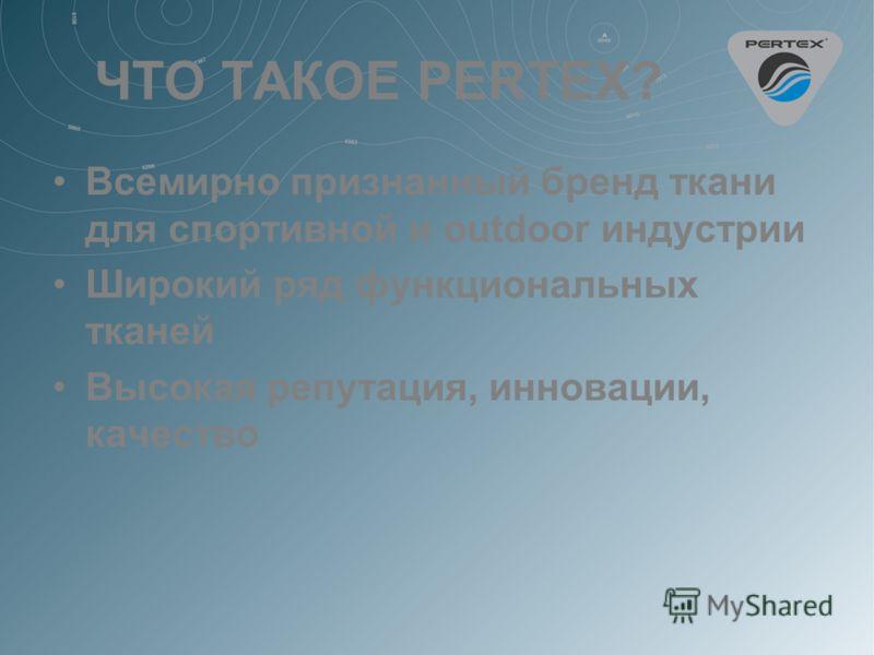 ЧТО ТАКОЕ PERTEX? Всемирно признанный бренд ткани для спортивной и outdoor индустрии Широкий ряд функциональных тканей Высокая репутация, инновации, качество