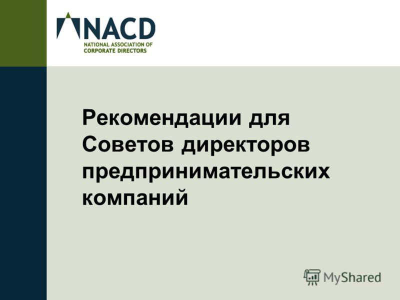 Рекомендации для Советов директоров предпринимательских компаний