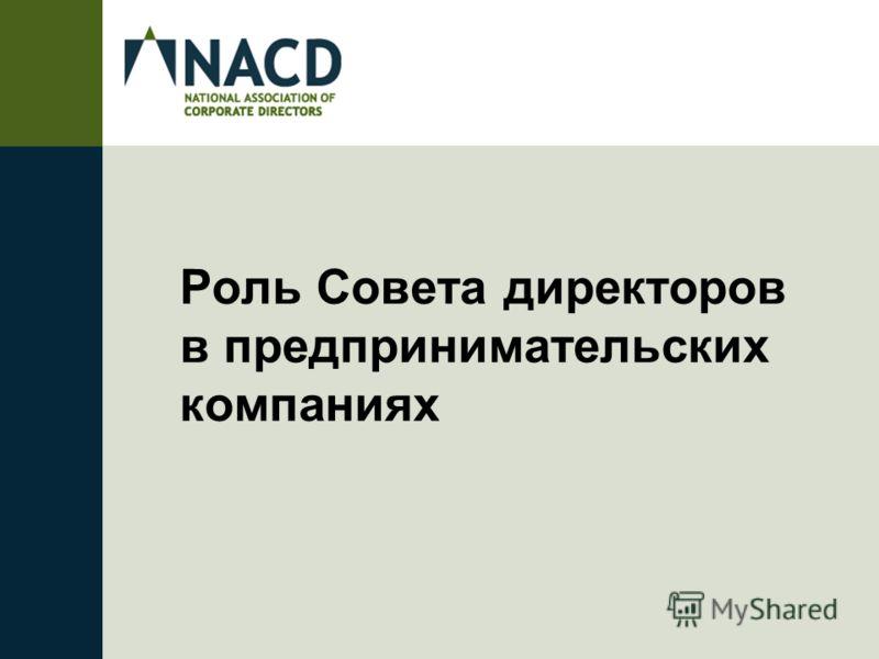 Роль Совета директоров в предпринимательских компаниях