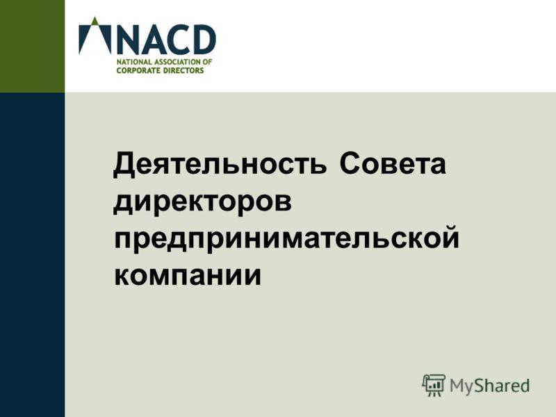 Деятельность Совета директоров предпринимательской компании