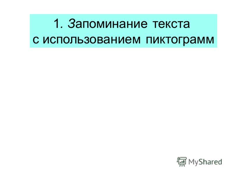1. Запоминание текста с использованием пиктограмм