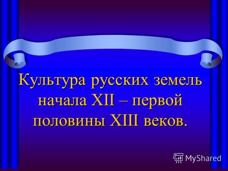 Культура русских земель начала XII – первой половины XIII веков.