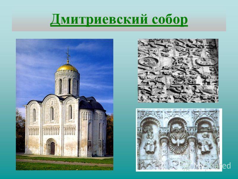Дмитриевский с обор