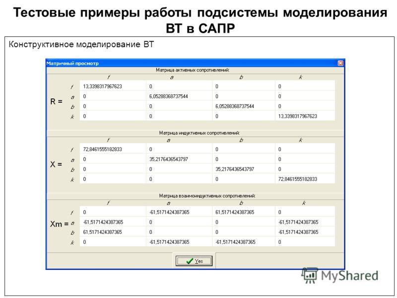 Тестовые примеры работы подсистемы моделирования ВТ в САПР Конструктивное моделирование ВТ