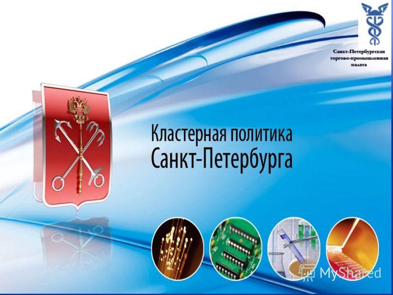 Санкт-Петербургская торгово-промышленная палата