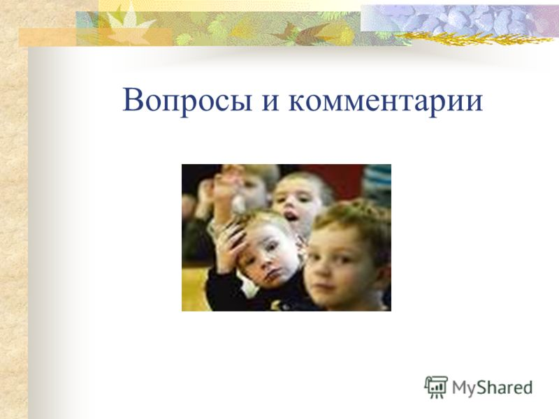Источники Browne, B., & Jarrett, & M., Hovey-Lewis, C., & Freund, M. (1995). Developmental Play Group Guide, Communication Skill Builders. Lefbvre, J. (2006). Parenting the Preschooler, UW Extension, http://www.uwex.edu/ces/flp/pp/. http://www.uwex.e