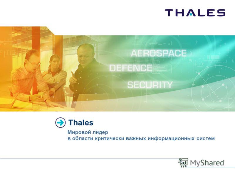Thales Мировой лидер в области критически важных информационных систем