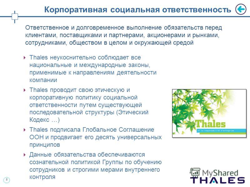 8 Корпоративная социальная ответственность Ответственное и долговременное выполнение обязательств перед клиентами, поставщиками и партнерами, акционерами и рынками, сотрудниками, обществом в целом и окружающей средой Thales неукоснительно соблюдает в