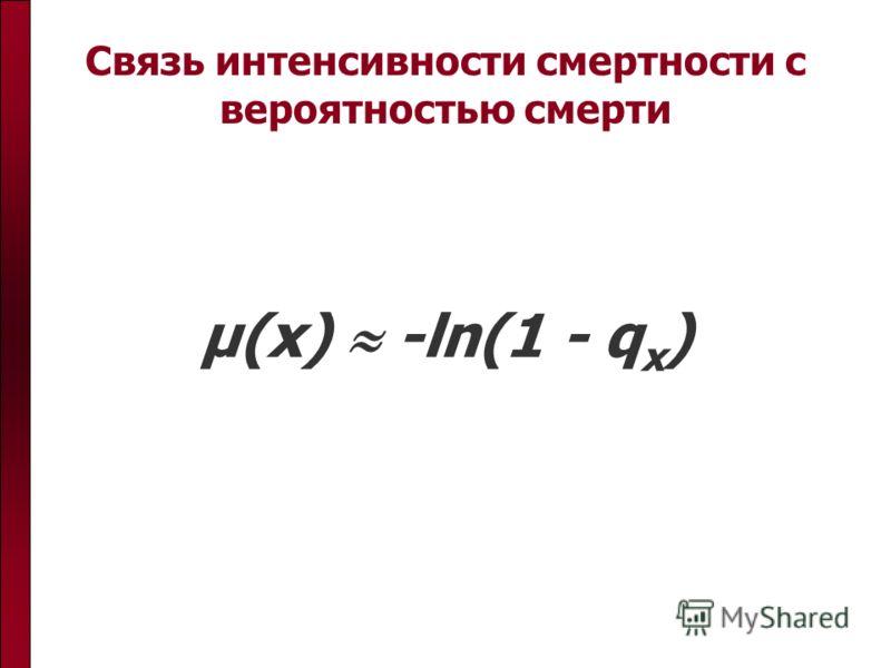 Связь интенсивности смертности с вероятностью смерти μ(x) -ln(1 - q x )