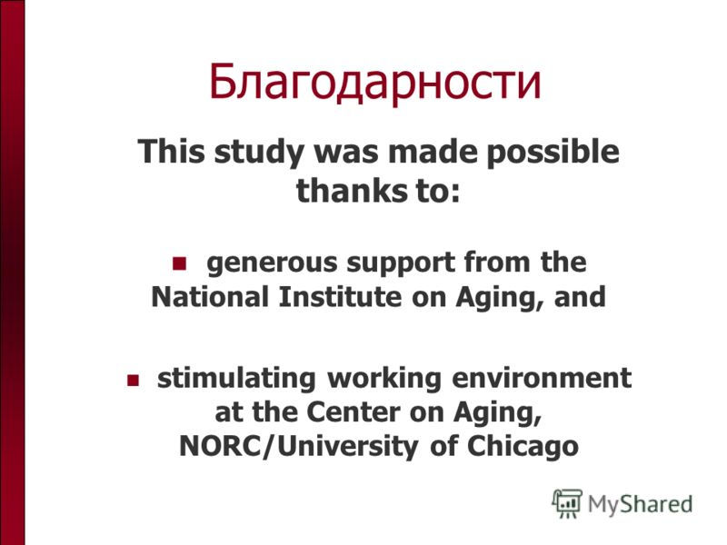 Благодарности This study was made possible thanks to: generous support from the National Institute on Aging, and stimulating working environment at the Center on Aging, NORC/University of Chicago