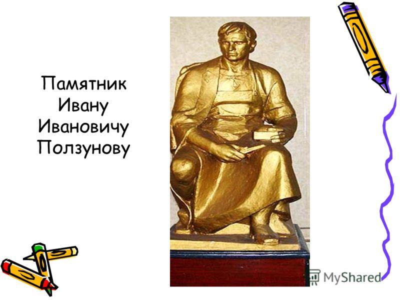 Памятник Ивану Ивановичу Ползунову