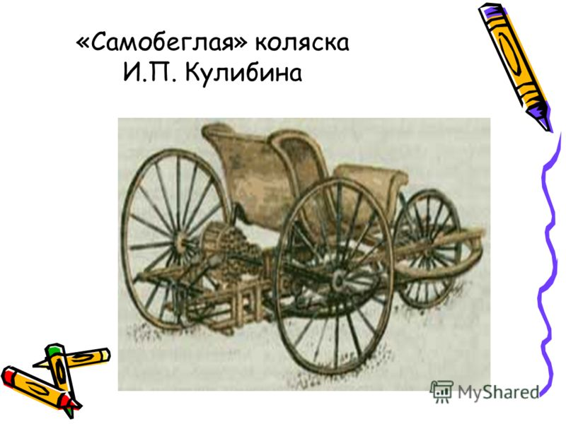 «Самобеглая» коляска И.П. Кулибина