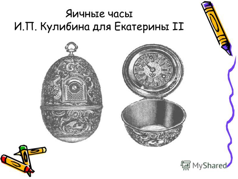 Яичные часы И.П. Кулибина для Екатерины II