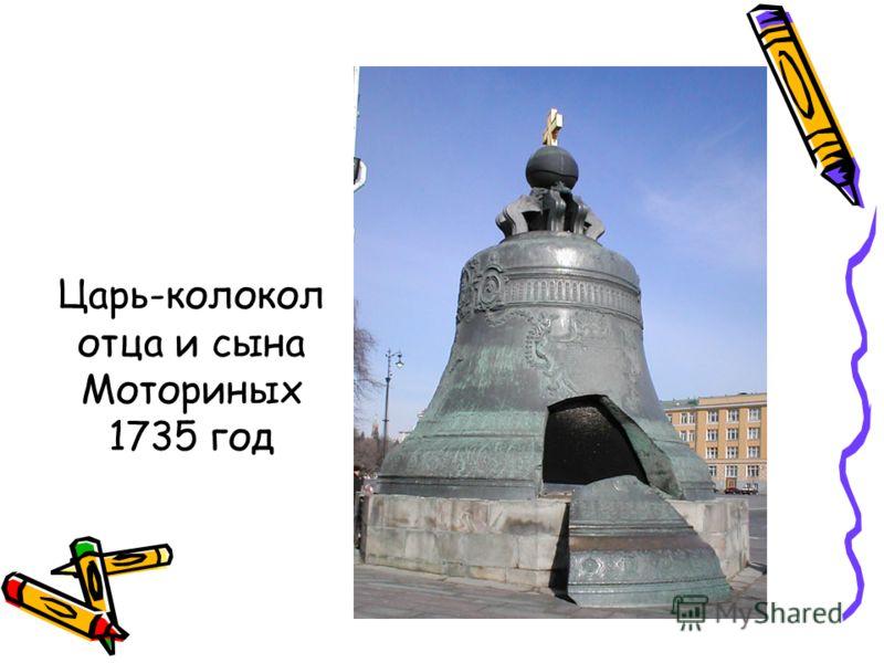 Царь-колокол отца и сына Моториных 1735 год