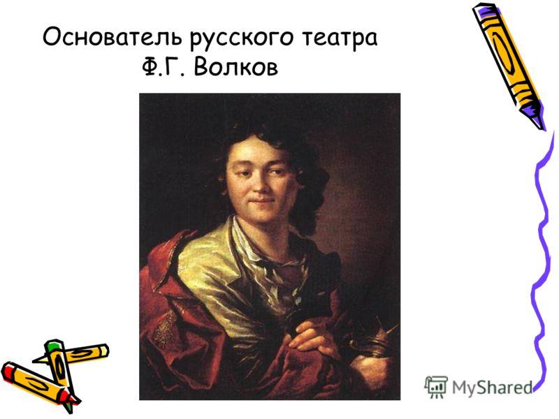 Основатель русского театра Ф.Г. Волков