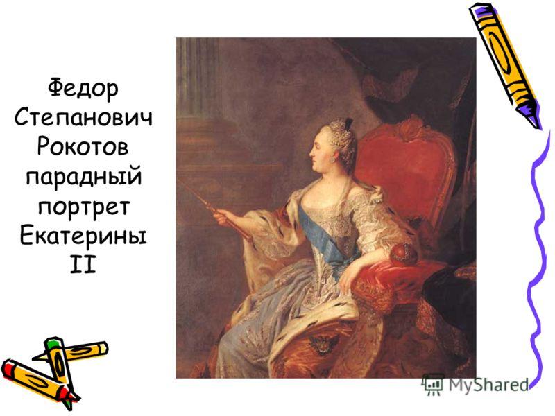 Федор Степанович Рокотов парадный портрет Екатерины II