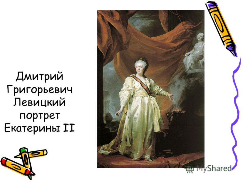 Дмитрий Григорьевич Левицкий портрет Екатерины II
