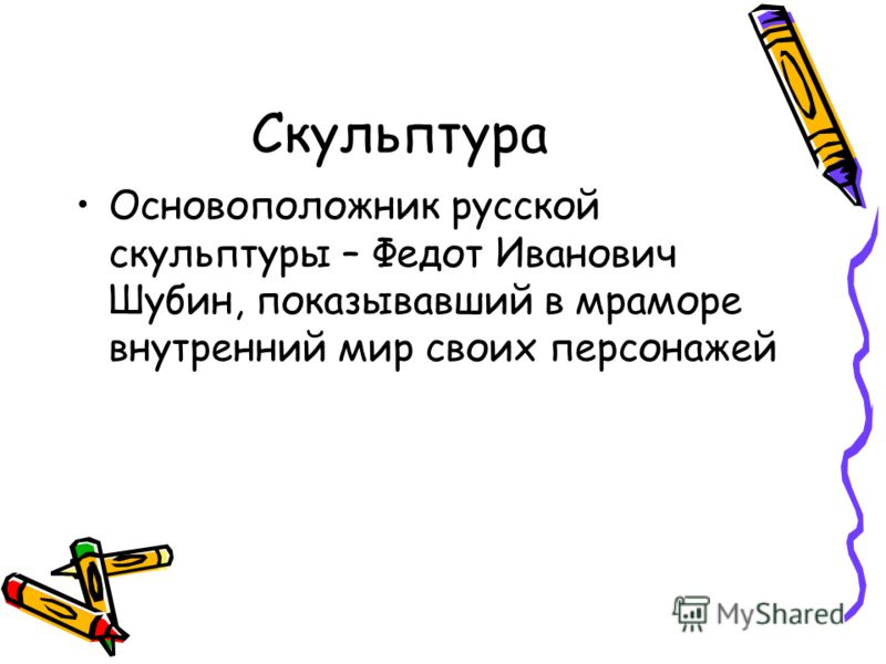 Скульптура Основоположник русской скульптуры – Федот Иванович Шубин, показывавший в мраморе внутренний мир своих персонажей