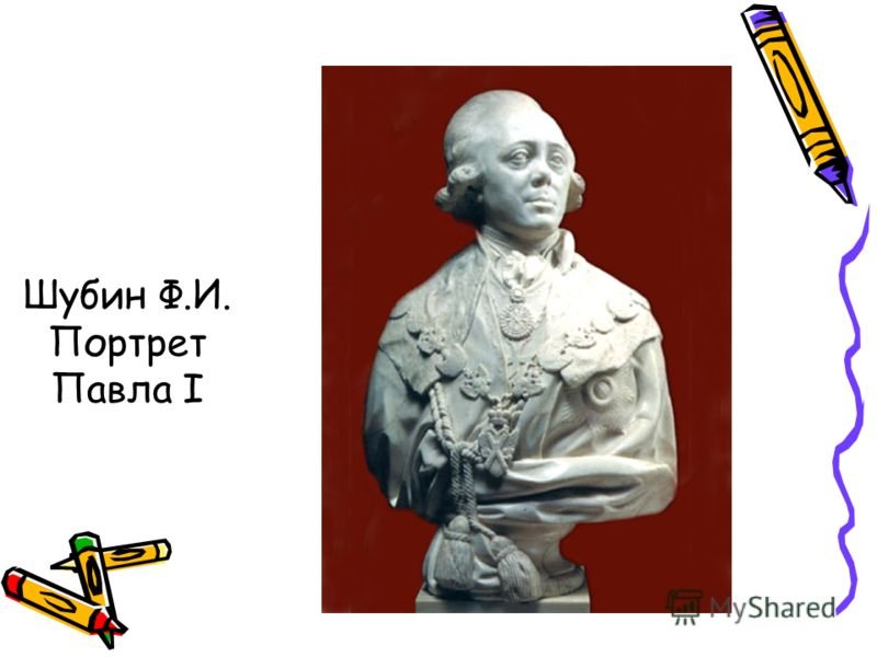 Шубин Ф.И. Портрет Павла I