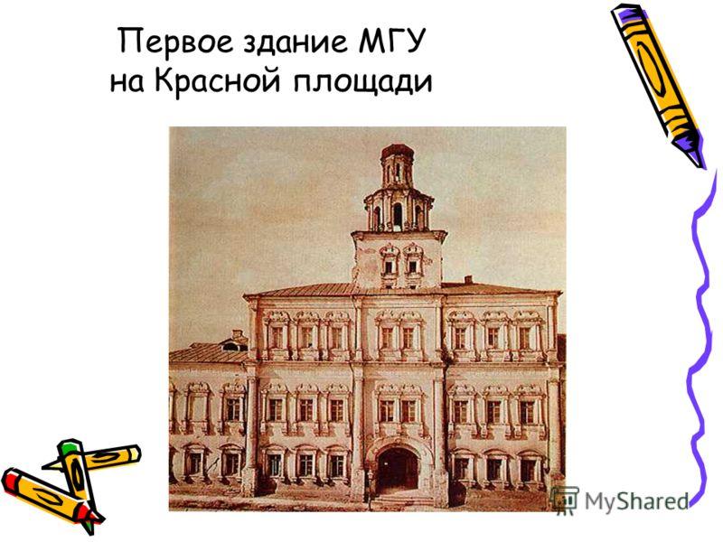Первое здание МГУ на Красной площади